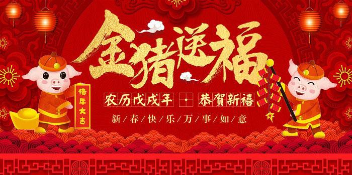 华文装饰 公司2019年春节放假通知