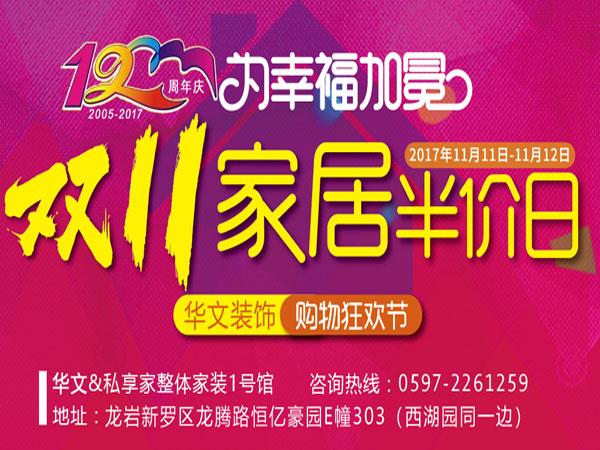 华文装饰十二周年庆-为幸福加冕 双11装修人工半价