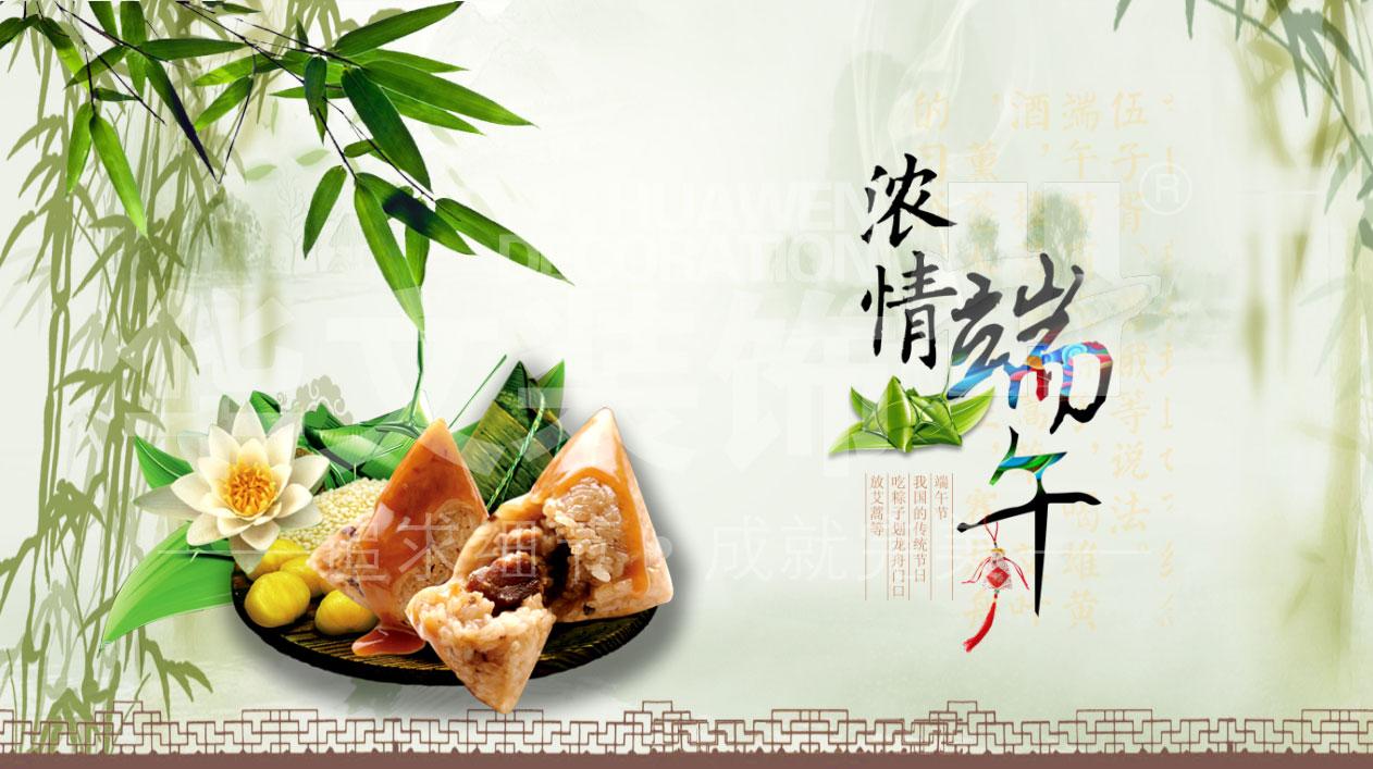"""""""华文装饰公司2018年端午节放假通知"""""""